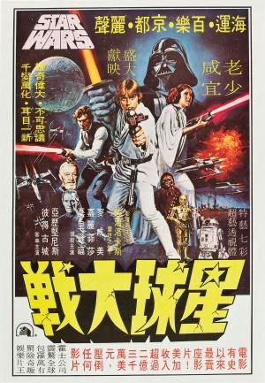 Star Wars 2078x3000