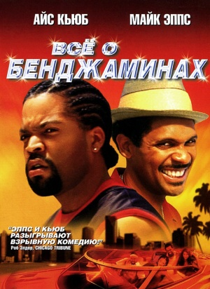 All About The Benjamins Dvd cover