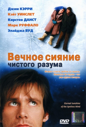 Eternal Sunshine Of The Spotless Mind Dvd cover