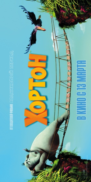 Horton Hears a Who! 2500x5000