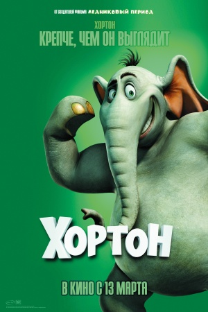 Horton Hears a Who! 3333x5000