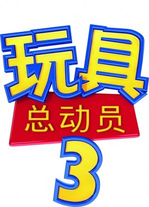 Toy Story 3 1638x2272