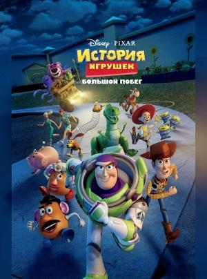Toy Story 3 3711x5000