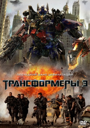 Transformers: Dark of the Moon 1531x2175