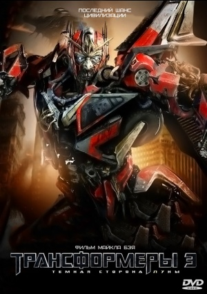 Transformers: Dark of the Moon 1531x2174