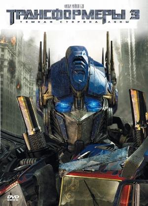 Transformers: Dark of the Moon 1560x2173
