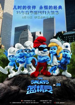 The Smurfs 2500x3510