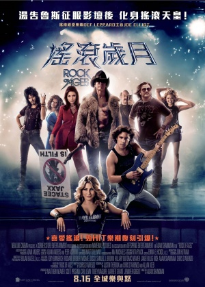 Rock of Ages 1940x2711