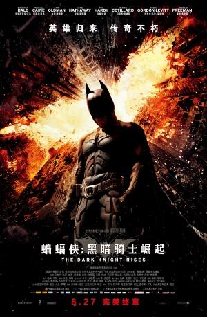 Batman: El caballero de la noche asciende 3275x5000