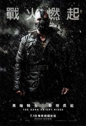 Batman: El caballero de la noche asciende 659x960