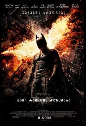 Batman: El caballero de la noche asciende 1777x2589