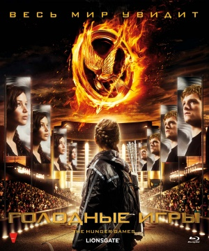 The Hunger Games 1483x1777