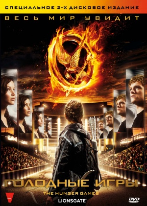 The Hunger Games 1516x2126