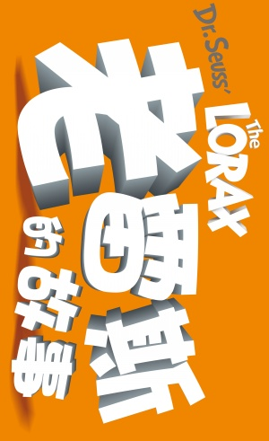 The Lorax 3055x5000