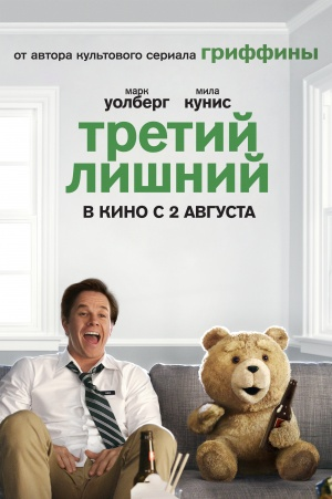 Ted 1895x2847