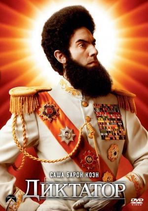 The Dictator 1531x2175