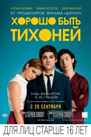 The Perks of Being a Wallflower 3333x5000