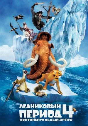 Ice Age 4 - Voll verschoben 1526x2175