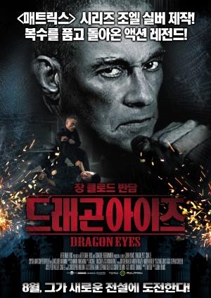 Dragon Eyes 1654x2339