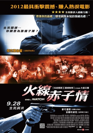 End of Watch 1973x2810