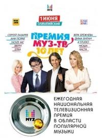 Premiya Muz-TV 2012 poster