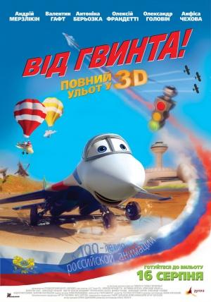 Jets - Helden der Lüfte 717x1024
