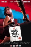Those City Girls (Koyekti Meyer Golpo) Poster