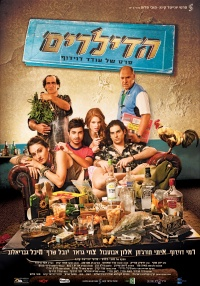 The Dealers poster