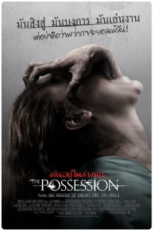 The Possession 798x1200
