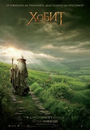 The Hobbit: An Unexpected Journey 2700x3881