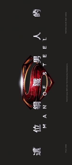 Man of Steel 2196x5000