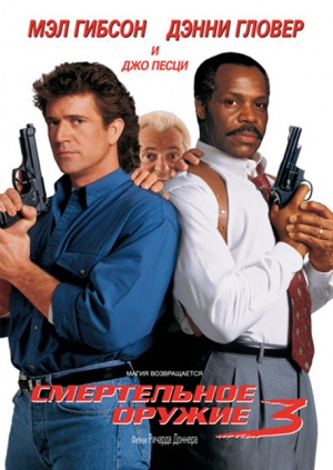 Lethal Weapon 3 457x644