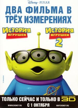 Toy Story 800x1100