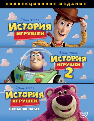 Toy Story 1147x1481