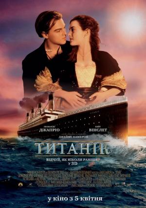 Titanic 960x1371