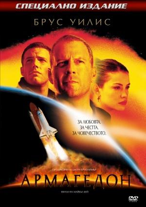 Armageddon 1533x2175
