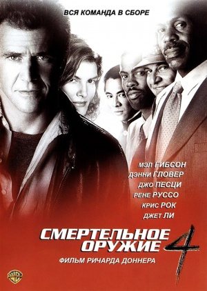 Lethal Weapon 4 575x808