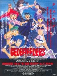 Geobreeders: File-X Chibi Neko Dakkan poster