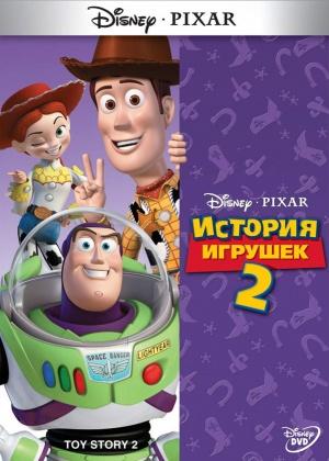 Toy Story 2 601x842