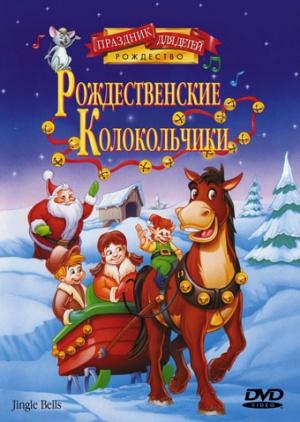 Jingle Bells 340x478