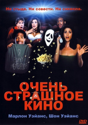 Scary Movie 1694x2400