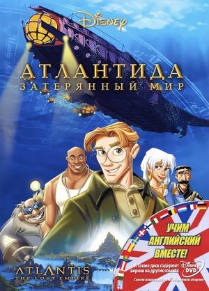 Atlantis - Das Geheimnis der verlorenen Stadt 578x805