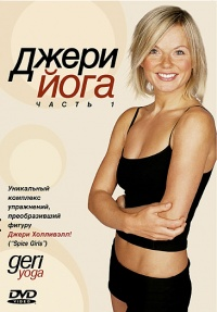 Geri Body Yoga poster