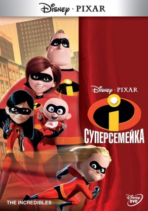 The Incredibles 612x871