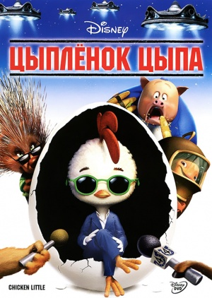 Chicken Little 567x798