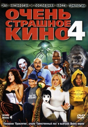 Scary Movie 4 Dvd cover