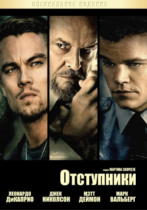 The Departed 1514x2151