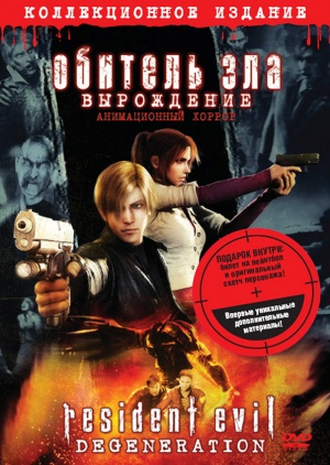 Resident Evil - Degeneration 604x850