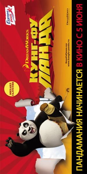 Kung Fu Panda 2500x5000