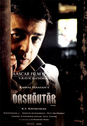 Dasavatharam 550x798